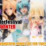 WonderFestival 2013冬(WHL4U!! 17) その1