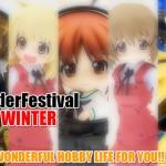 WonderFestival 2013冬(WHL4U!! 17) その3
