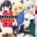 WonderFestival 2013夏(アルター編)