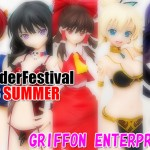 WonderFestival 2013夏(WF-グリフォンエンタープライズ編)
