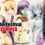 WonderFestival 2013夏(WF-native編)