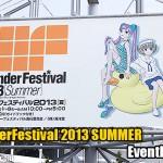 WonderFestival 2013夏(まとめページ)