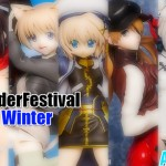 WonderFestival 2014冬(アルター編)
