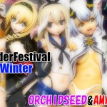 WonderFestival 2014冬(WF-オーキッドシード&AMAKUNI編)
