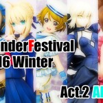 WonderFestival 2016 WINTER Act.2 (WF-ALTER編)