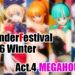 WonderFestival 2016 WINTER Act.4 (WF-メガハウス編)