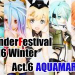 WonderFestival 2016 WINTER Act.6 (WF-アクアマリン編)