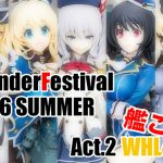 WonderFestival 2016 SUMMERイベントレポート(Act2 ワンホビ・艦これ)