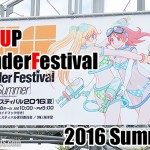 PickUP WonderFestival 2016 SUMMER フォトレポート