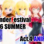 WonderFestival 2016 SUMMERイベントレポート(Act4 ANIPLEX編)