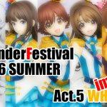 WonderFestival 2016 SUMMERイベントレポート(Act5 ワンホビ・アイマス)