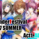 WonderFestival 2017 SUMMERイベントレポート(WF-Act1.アルター編)