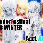 WonderFestival 2018 WINTERイベントレポート(WF-ACT1.アルター編)